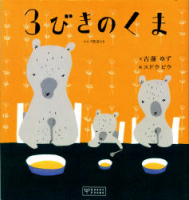 BOOKS POOKA『3びきのくま』