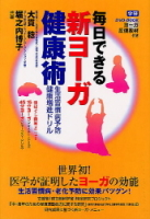 DVD-BOOK『生活習慣病予防と健康増進ドリル 新ヨーガ健康術』