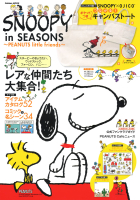 学研ムック『SNOOPY in SEASONS~PEANUTS little friends~』
