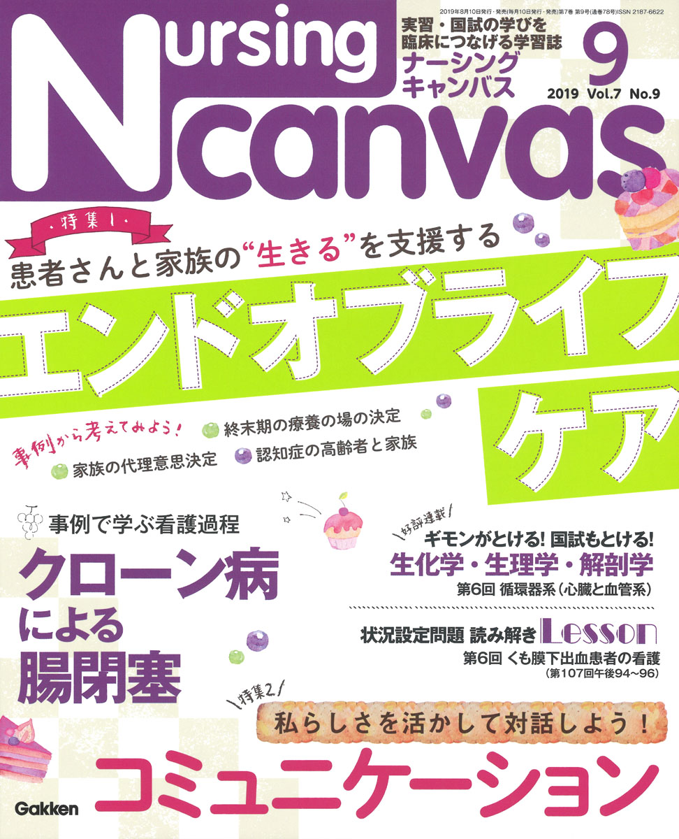 『Nursing Canvas2019年9月号Vol.7No.9』