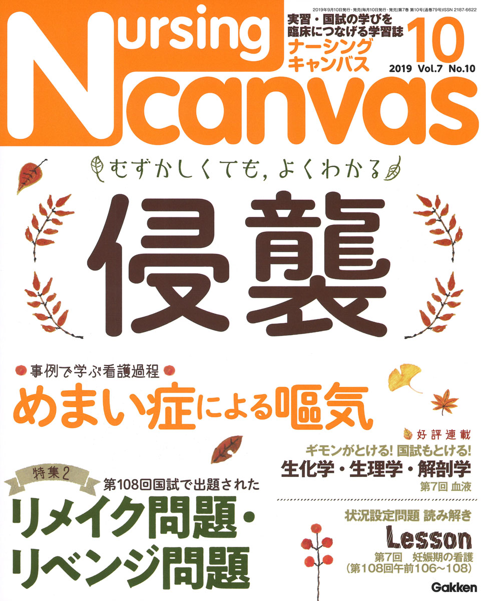 『Nursing Canvas2019年10月号Vol.7No.10』