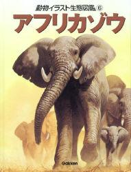 動物イラスト生態図鑑『アフリカゾウ』 | 学研出版サイト
