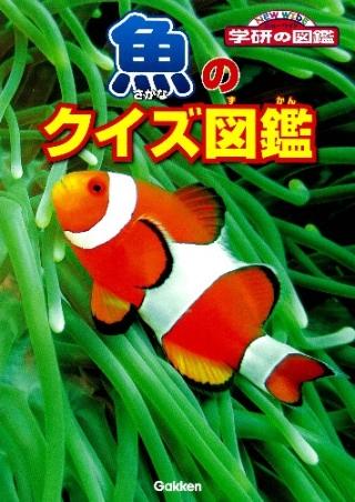 学研のクイズ図鑑 魚のクイズ図鑑