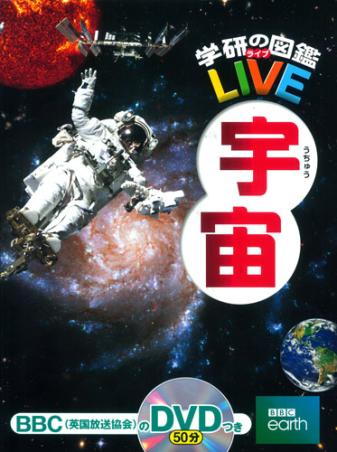 学研の図鑑LIVE(ライブ) 宇宙