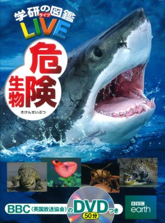 学研の図鑑LIVE(ライブ) 危険生物