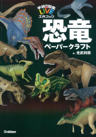 新ポケット版学研の図鑑 恐竜ペーパークラフト