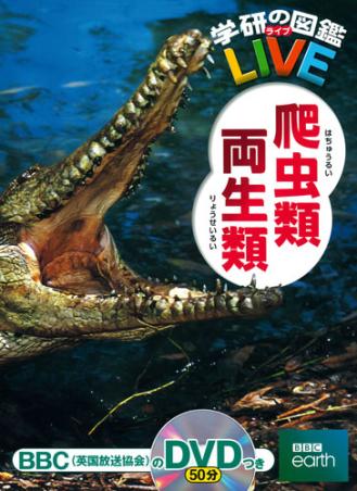 学研の図鑑LIVE(ライブ) 爬虫類・両生類