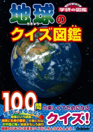 学研のクイズ図鑑 地球のクイズ図鑑
