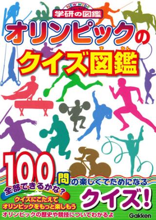 学研のクイズ図鑑 オリンピックのクイズ図鑑