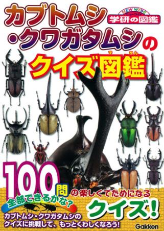学研のクイズ図鑑 カブトムシ・クワガタムシのクイズ図鑑