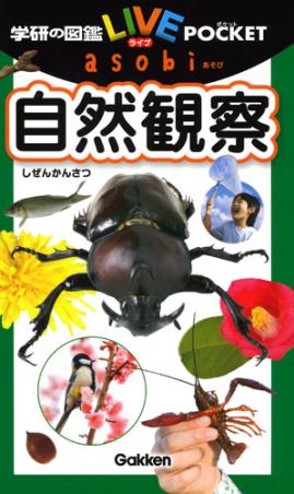 学研の図鑑LIVEポケット 自然観察