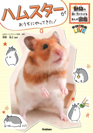 学研の図鑑LIVEポケット ハムスターがおうちにやってきた!