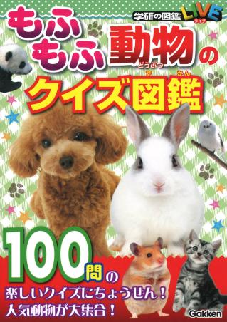 学研のクイズ図鑑 もふもふ動物のクイズ図鑑