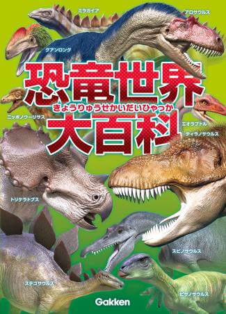 学研の大百科シリーズ 恐竜世界大百科