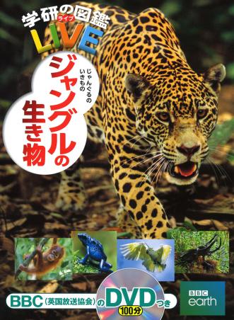 学研の図鑑LIVE(ライブ) ジャングルの生き物
