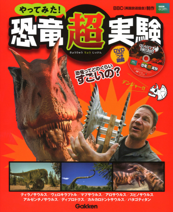 学研の大百科シリーズ やってみた! 恐竜超実験
