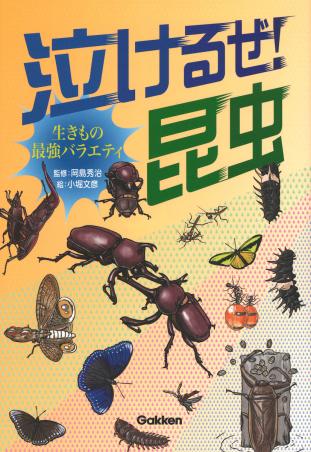 学研の図鑑LIVEポケット 泣けるぜ!昆虫