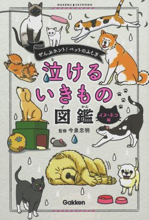 学研の図鑑LIVEポケット 泣けるいきもの図鑑 イヌ・ネコ編