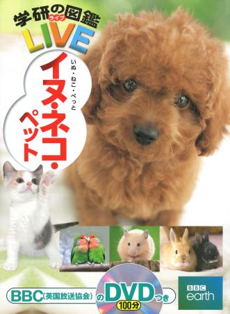 学研の図鑑LIVE(ライブ) イヌ・ネコ・ペット