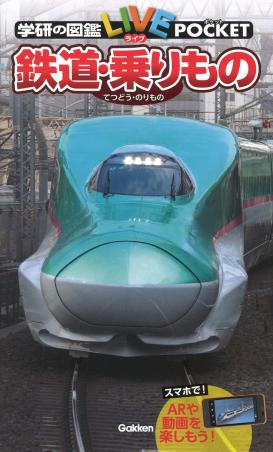 学研の図鑑LIVEポケット 鉄道・乗りもの