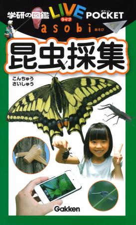 学研の図鑑LIVEポケット 昆虫採集