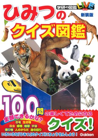学研のクイズ図鑑 ひみつのクイズ図鑑 新装版