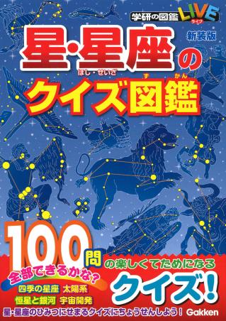 学研のクイズ図鑑 星・星座のクイズ図鑑 新装版