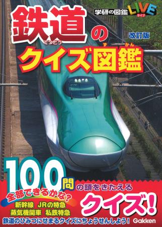 学研のクイズ図鑑 鉄道のクイズ図鑑 改訂版
