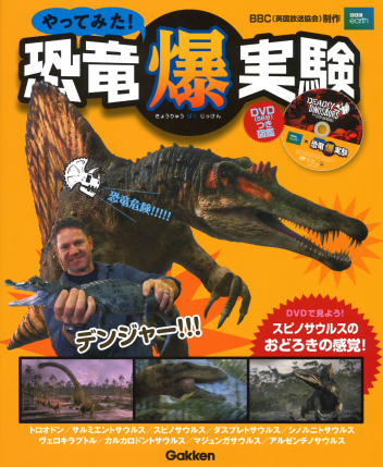 学研の図鑑LIVE(ライブ) やってみた! 恐竜爆実験