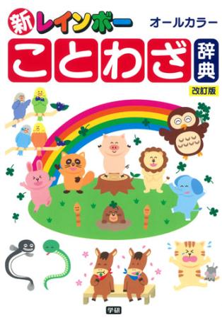 新レインボーことわざ辞典改訂版(オールカラー)』   学研出版