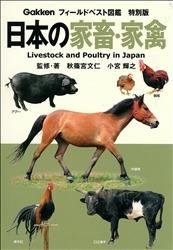 新ポケット版学研の図鑑 日本の家畜・家禽