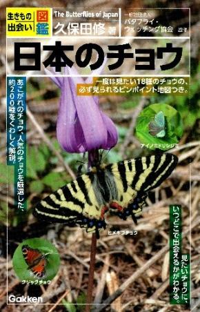 生きもの出会い図鑑『日本のチョウ』   学研出版サイト