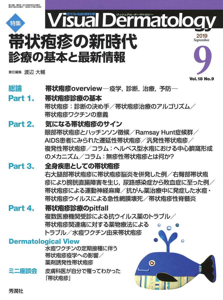Visual.Dermatology『Visual D. 2019年9月号 Vol.18 No.9』
