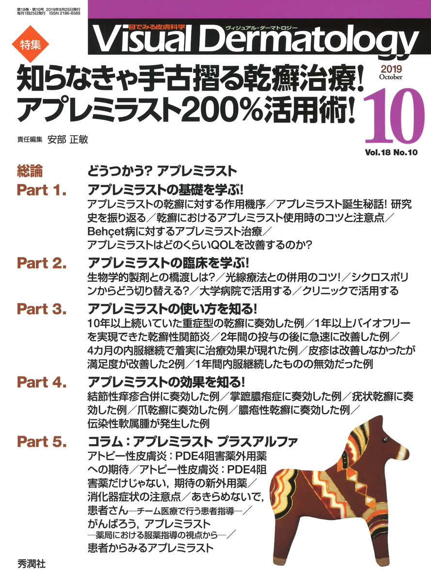 Visual.Dermatology『Visual D. 2019年10月号 Vol.18 No.10』