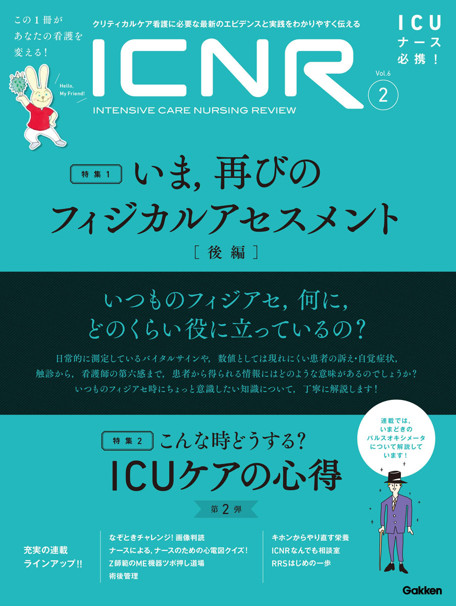 『ICNR Vol.6 No.2(Intensive Care Nursing Review) いま,再びのフィジカルアセスメント[後編]』