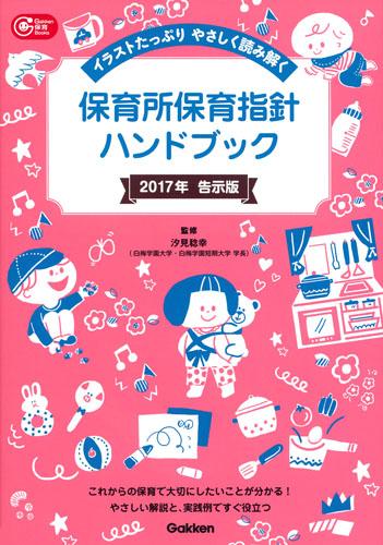 gakken保育booksイラストたっぷり やさしく読み解く保育所