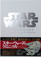 『Star Wars Chronicles Episode IV, V and VI - Vehicl スター・ウォーズ・クロニクル エピソード4,5,6/ビークル編』