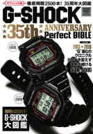 学研ムック『G-SHOCK35thAnniversary PERFECT BIBLE』