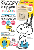 学研ムック『SNOOPY in SEASONS~Snoopy FANTARATION~』