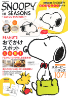 学研ムック『SNOOPY in SEASONS~GO GO PEANUTS!~』