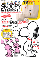 学研ムック『SNOOPY in SEASONS~Play the game with PEANUTS!~』