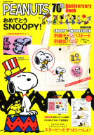 学研ムック『PEANUTS 70th Anniversary Book』