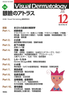 Visual.Dermatology『Visual D. 2019年12月号 Vol.18 No.12』