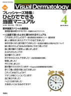 Visual.Dermatology『Visual D. 2020年4月号 Vol.19 No.4』