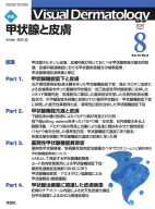 Visual.Dermatology『Visual D. 2020年8月号 Vol.19 No.8』