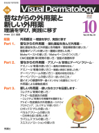 Visual.Dermatology『Visual D. 2020年10月号 Vol.19 No.10』