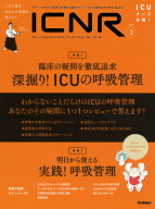 『呼吸管理 ICNR Vol.6 No.3(Intensive Care Nursing Review)』