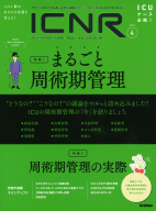 『ICNR Vol.6 No.4(Intensive Care Nursing Review) まるごと周術期管理』