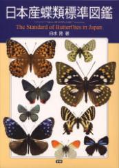 ニューワイド学研の図鑑 日本産蝶類標準図鑑