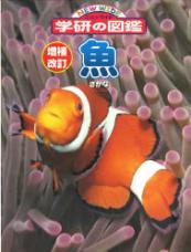 ニューワイド学研の図鑑 増補改訂版・魚